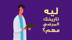 منصة عيادة – خدمات منصة عيادة للمرضى