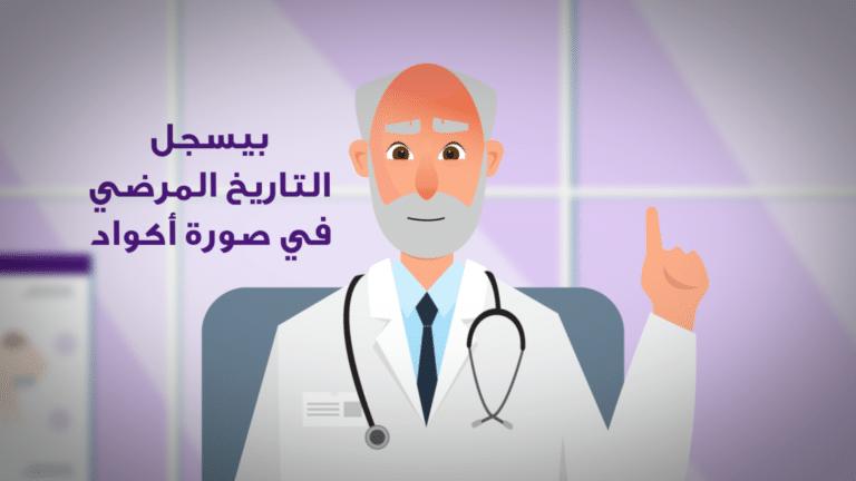 منصة عيادة – نظام طبي حديث و متطور