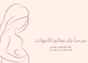 تعرف على مراحل الحمل وتطور الجنين وجميع ما يخص الحمل في 3 دقائق